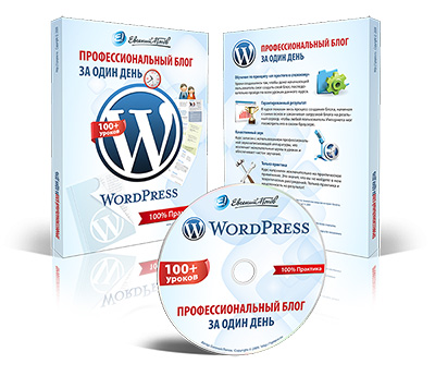 Видеокурс WordPress