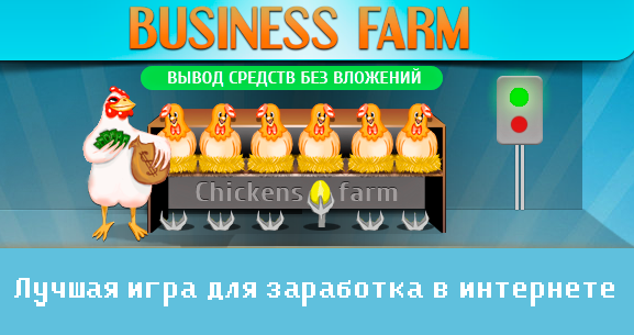 chickens-farm
